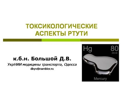 ТОКСИКОЛОГИЧЕСКИЕ АСПЕКТЫ РТУТИ. Большой Дмитрий Валерьевич.