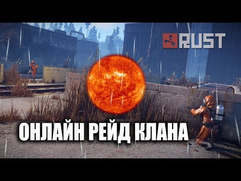 RUST - ОНЛАЙН РЕЙД КЛАНА В СОЛО