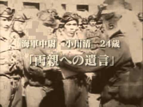 神風特攻隊 「命の使い方」~日本人として知っておきたいこと~