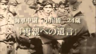 神風特攻隊 「命の使い方」~日本人として知っておきたいこと~ thumbnail