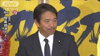【参院選】榛葉賀津也氏(国民:現)が静岡で当選(19/07/21)