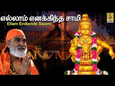 ellam-enikende-swami- -superhit-ayyapa-devotional-songs-by-veeramani-dasan