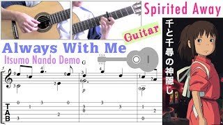 Always with me / Spirited Away (Guitar) 千與千尋 (吉他) [Revised edition]