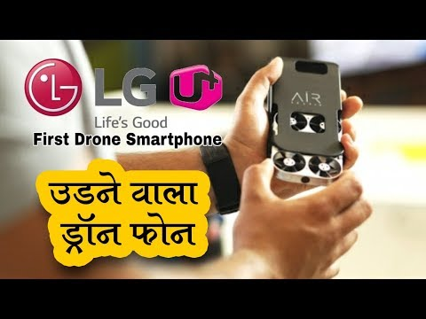 LG U-plus Drone Phone expected in 2018? In Hindi