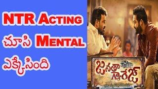 NTR నటన చూసి Mental ఎక్కేసింది | NTR is The Best Actor in Tollywood | Janatha Garage | Mohanlal