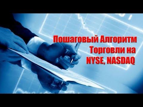 Пошаговый Алгоритм Торговли на NYSE, NASDAQ