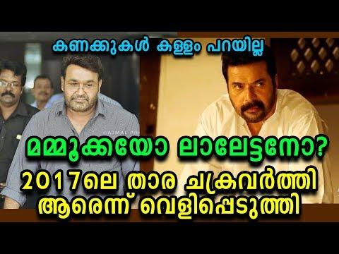 ആരാണ് 2017 ലെ താരമെന്നറിയാൻ ഈ വീഡിയോ കാണൂ | Mohanlal VS Mammootty | Real star of 2017 in Malayalam