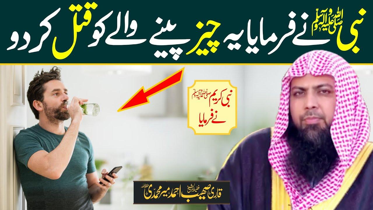 Nabi SAW Ne Frmaya | Ye Chiz Peny Waly Ko Qatal Kr Do | Qari SOhaib Ahmed Meer Muhammadi |