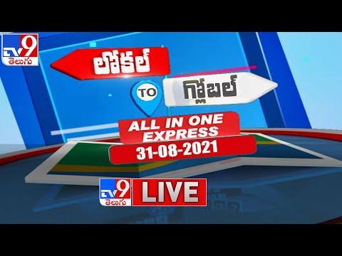 లోకల్ To గ్లోబల్ LIVE | News Updates | 31-08-2021 - TV9