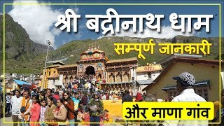 Badrinath और माणा गाव: सम्पूर्ण जानकारी 2018  |  Complete Travel Guide : Reach, History...