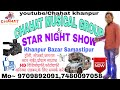 Aaj Blue Hai Pani Pani | Chahat musical group |