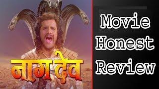 Naagdev नागदेव Trailer Honest Review। Khesari lal Kajal raghwani Pb News