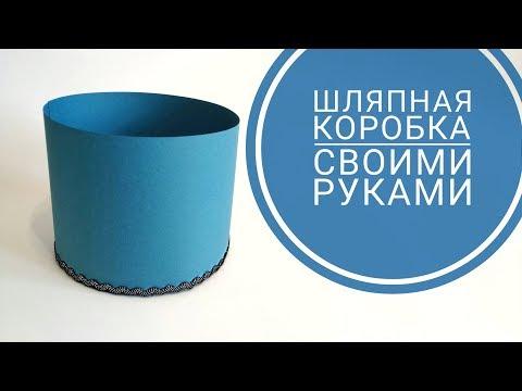 Коробка для букета из конфет/Как сделать шляпную коробку своими руками/DIY/handmade