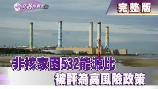 【完整版】2018.08.18《文茜世界周報-亞洲版》非核家園532能源比 被評為高風險政策 Sisy's World News