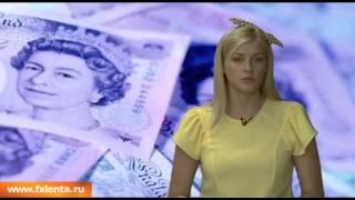 Новости валютного рынка 26 июля 2013 года