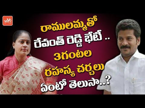 Revanth Reddy Vijayashanthi Meeting Details | Mahakutami | Telangana News | Congress | YOYO TV
