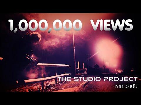 THE STUDIO PROJECT - หาก..ว่าฉัน [Official Lyric Video]