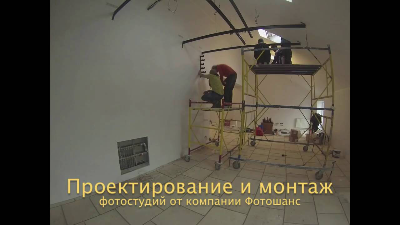 Проектирование и монтаж фотостудии