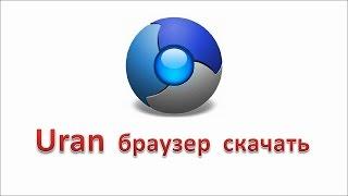 видео Chromium скачать бесплатно с официального сайта, Браузеры на базе Chromium
