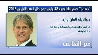 """وارد لـ CNBCعربية: """"دانة غاز"""" تمكنت من زيادة الانتاج في مصر بنسبة 10%"""