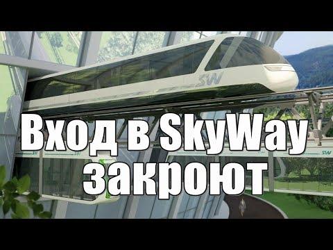 skyway transnet вход