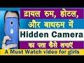Detect HIDDEN CAMERA in Changing room | 2 WAY MIRROR TEST| HIDDEN CAMERA DETECTOR