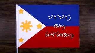 Easy DIY Philippine Flag Tutorial | DIY School Project | How to make a Philippine Flag Part 2