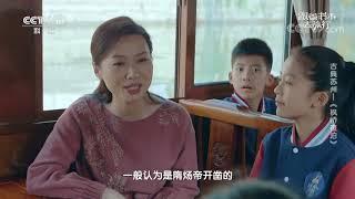 [跟着书本去旅行]京杭大运河是谁开凿的?| 课本中国