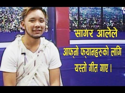 Nepal Idol  बाट बाहिरिय पछि  फ्यानहरुलाई फुलको थुङ्गा सागर आले मगर Sagar Ale Magar