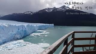 아르헨티나 여행 - 남미여행사 올라페루-