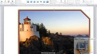 Обучение работе в Microsoft Word