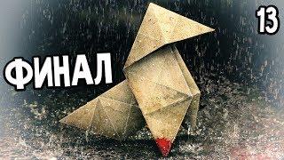 HEAVY RAIN ► Прохождение на русском #13 ► ФИНАЛ / Ending / ХОРОШАЯ КОНЦОВКА!
