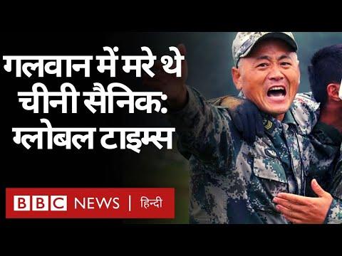 India China LAC Face Off : Galwan में चीनी सैनिकों की मौत की बात ग्लोबल टाइम्स ने मानी (BBC Hindi)