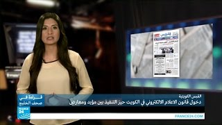 قانون الإعلام الإلكتروني يدخل حيز التنفيذ  في الكويت