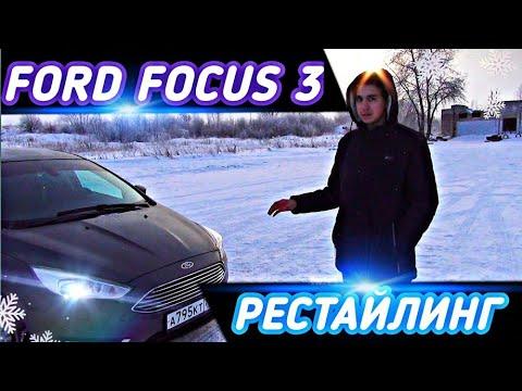 ОБЗОР на FORD FOCUS 3 2017 последний РЕСТАЙЛИНГ