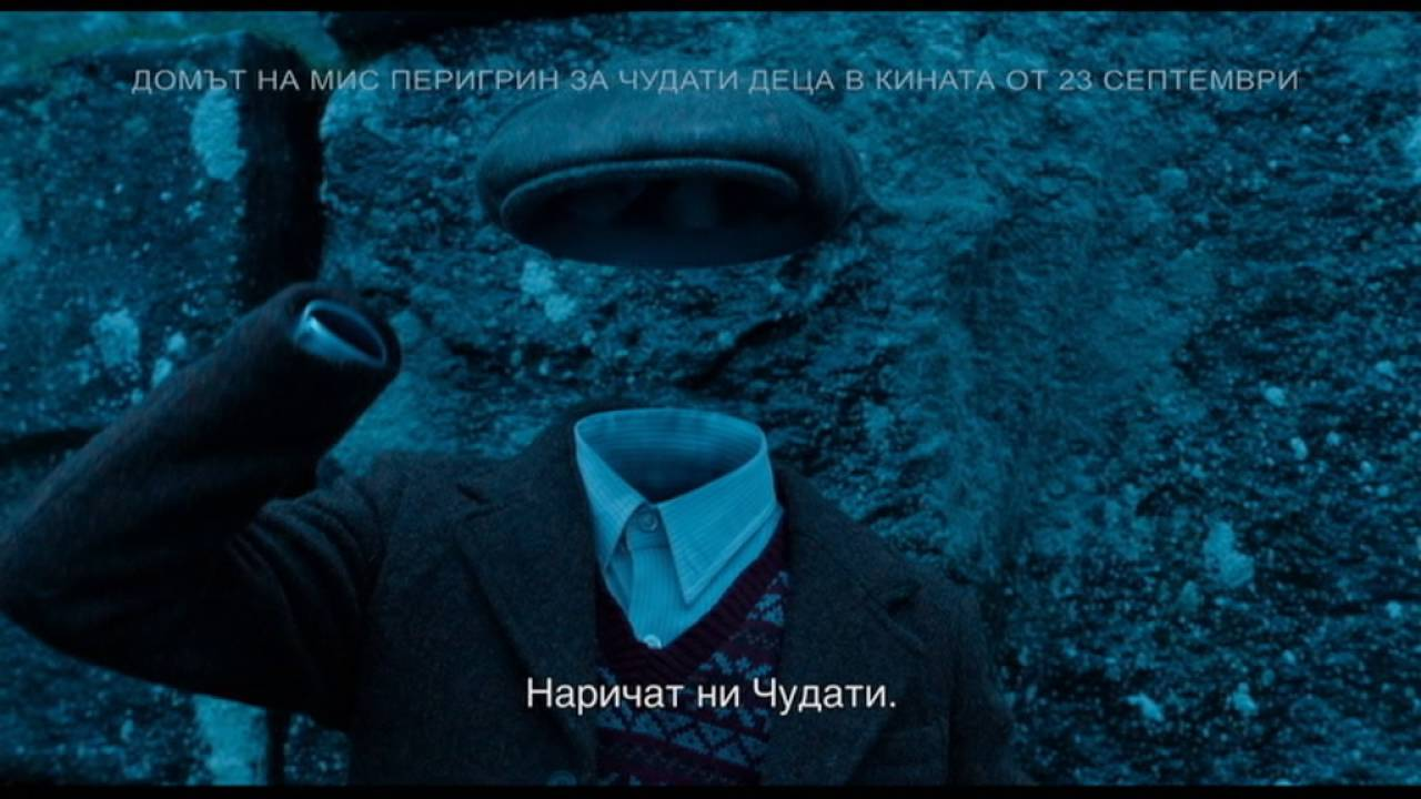 ДОМЪТ НА МИС ПЕРИГРИН ЗА ЧУДАТИ ДЕЦА - ТВ Спот