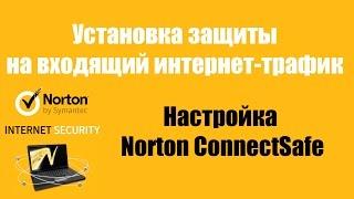 Установка защиты на входящий интернет-трафик. Настройка Norton ConnectSafe