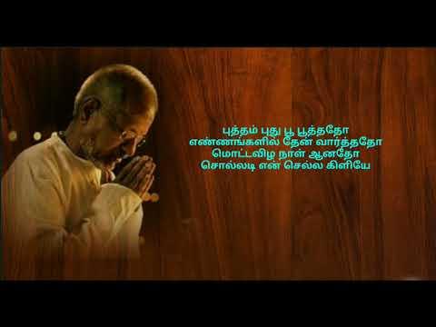 Putham puthu poo - தமிழ் HD வரிகளில் (Tamil HD Lyrics)