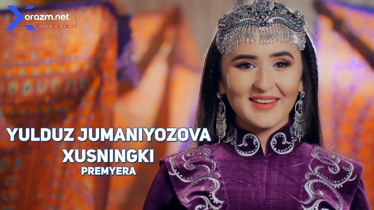Yulduz Jumaniyozova - Xusningki | Юлдуз Жуманиёзова - Хуснингки