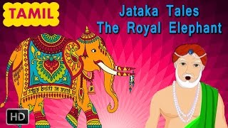 Jataka Tales - Tamil Stories for Children - Elephant Stories - The Royal Elephant - Animated Cartoon