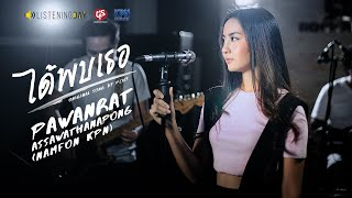 ได้พบเธอ - น้ำฝน KPN「Live Session」Original Song by Pchy