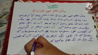 Essay on quaid-e-azam in urdu the eyes have it ruskin bond essay