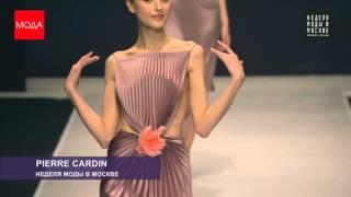 Показ коллекции Пьера Кардена | Неделя Моды в Москве