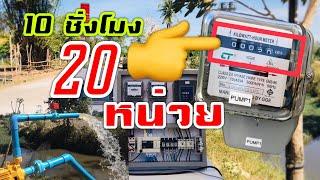 10 ชั่วโมงผ่าน ค่าไฟกินไปกี่หน่วย Energy saving  2019 รันระบบมอเตอร์ปั้มน้ำ Single Phase 2HP