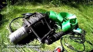 ЛЕБЕДКА автомобильная подвесная электрическая(Наличие автомобильной переносной электрической лебедки в багажнике не только придает туристу (рыбаку)..., 2015-07-06T19:52:22.000Z)