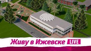 Исламский культурный центр в Ижевске