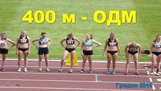 400 м - ОДМ 1999-2000 - Гродно 2016