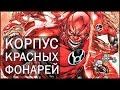 Корпус Красных фонарей / Red Lantern Corps [ORIGIN]