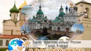 Автобусные туры по золотому кольцу России из Уфы(, 2014-05-06T13:42:45.000Z)