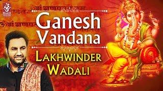 Ganesh Vandana | Lakhwinder Wadali | Punjabi Devotional Song 2016 | Bhakti Sansaar